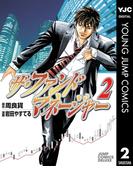 ザ・ファンドマネージャー 2(ヤングジャンプコミックスDIGITAL)