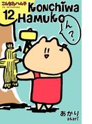 こんちわハム子 分冊版(12)
