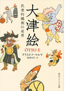 大津絵 民衆的諷刺の世界(角川ソフィア文庫)