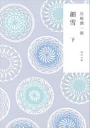 新装版 細雪 下(角川文庫)