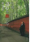 中国 詩心を旅する(文春文庫)