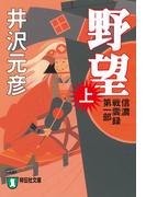 野望(上)(祥伝社文庫)