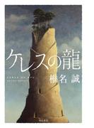 ケレスの龍(角川書店単行本)