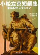 【期間限定価格】小松左京短編集 東浩紀セレクション