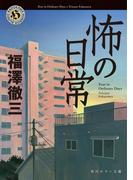 怖の日常(角川ホラー文庫)
