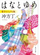 【期間限定価格】はなとゆめ 電子ビジュアル版(角川文庫)