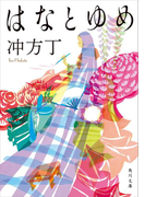【期間限定価格】はなとゆめ(角川文庫)