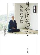 自分に気づく仏教の学校(角川文庫)