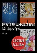 冲方丁歴史小説3作品試し読み合本(『天地明察』『光圀伝』『はなとゆめ』)(角川文庫)