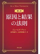 新訳 原因と結果の法則(角川文庫)