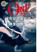 ONE 猟奇犯罪捜査班・藤堂比奈子(角川ホラー文庫)