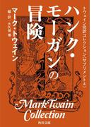 トウェイン完訳コレクション 〈サプリメント4〉ハンク・モーガンの冒険(角川文庫)