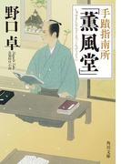 手蹟指南所「薫風堂」(角川文庫)