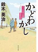 【期間限定価格】かどわかし 下っ引夏兵衛捕物控(角川文庫)