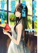 櫻子さんの足下には死体が埋まっている 八月のまぼろし(角川文庫)