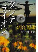 【期間限定価格】ダンデライオン(角川文庫)