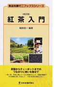 紅茶入門 改訂版 (食品知識ミニブックスシリーズ)