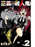 正義の殺人鬼 2(少年チャンピオン・コミックス)