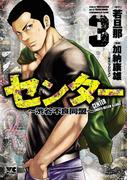 センター~渋谷不良同盟~ 3(ヤングチャンピオン・コミックス)