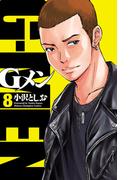 Gメン 8(少年チャンピオン・コミックス)