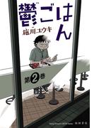 鬱ごはん 2(ヤングチャンピオン烈コミックス)