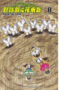 野球部に花束を ~Knockin' On YAKYUBU's Door~8(少年チャンピオン・コミックス)
