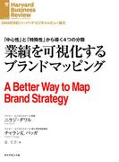 業績を可視化するブランドマッピング(DIAMOND ハーバード・ビジネス・レビュー論文)
