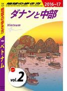 地球の歩き方 D21 ベトナム 2016-2017 【分冊】 2 ダナンと中部(地球の歩き方)