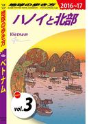 地球の歩き方 D21 ベトナム 2016-2017 【分冊】 3 ハノイと北部(地球の歩き方)