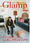 Glamp by Hot‐Dog PRESS 2016SUMMER ニッポングランピング!!