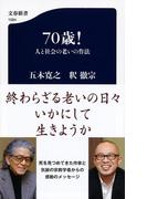 70歳! 人と社会の老いの作法 (文春新書)(文春新書)