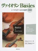 ヴァイオリンBasics いつでも学べる基本練習300