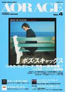 AOR AGE Vol.4 特集=ボズ・スキャッグス/デヴィッド・ペイチ/スティーヴ・ポーカロ (シンコー・ミュージック・ムック)(SHINKO MUSIC MOOK)