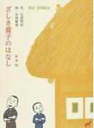 ざしき童子のはなし (画本宮澤賢治)