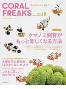 コーラルフリークス VOL.19(2016summer) クマノミ飼育スペシャル LEDからはじめよう (NEKO MOOK)(NEKO MOOK)
