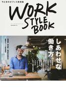 ワークスタイルブック 今どきのオフィス実例集 (NEKO MOOK)(NEKO MOOK)