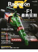 Racing on Motorsport magazine 484 〈特集〉F1最熱狂期 Part2 (ニューズムック)