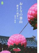おとなの釜山 歴史の迷宮へ (Kan Kan Trip)