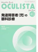OCULISTA Monthly Book No.40(2016.7月号) 発達障害者(児)の眼科診療