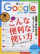 新しいGoogleの教科書 グーグルのこんな便利な使い方知っていますか? 2016年版 (EIWA MOOK らくらく講座)(EIWA MOOK)