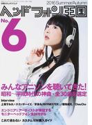 ヘッドフォン王国 No.6(2016Summer/Autumn) みんなアニソンを聴いてきた!昭和〜平成時代の神曲・全30曲を選定