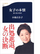 女子の本懐 市ヶ谷の55日(文春新書)