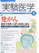 実験医学 バイオサイエンスと医学の最先端総合誌 Vol.34No.14(2016−9) 〈特集〉発がん