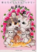 猫はなんにもすることがない (BUNKASHA COMICS)(ぶんか社コミックス)
