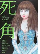死角 ホラーアンソロジーcomic (BUNKASHA COMICS)(ぶんか社コミックス)
