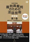 [廉価版]DVDで学ぶ裁判員裁判のための法廷技術(基礎編)第1巻