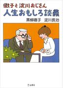徹子と淀川おじさん 人生おもしろ談義(立東舎)