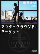 アンダーグラウンド・マーケット(朝日文庫)