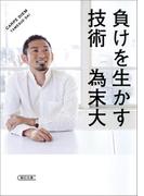 負けを生かす技術(朝日文庫)