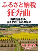 ふるさと納税狂奔曲 高額所得者ほど得をする仕組みの是非(朝日新聞デジタルSELECT)
